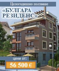 Булгара Резиденс