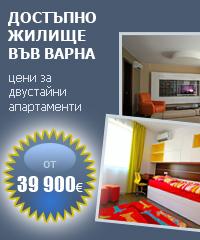 Достъпно жилище във Варна